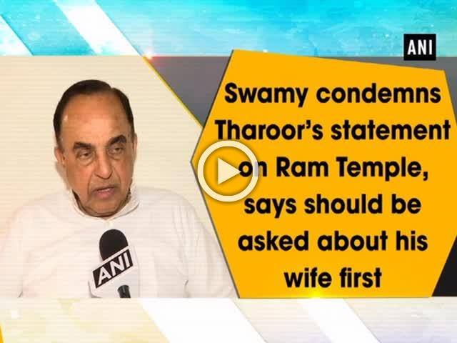 Swamy condemns Tharoor's statement on Ram Temple, says should be asked about his wife first