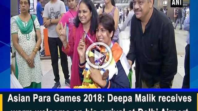 Asian Para Games 2018: Deepa Malik receives warm welcome on his arrival at Delhi Airport