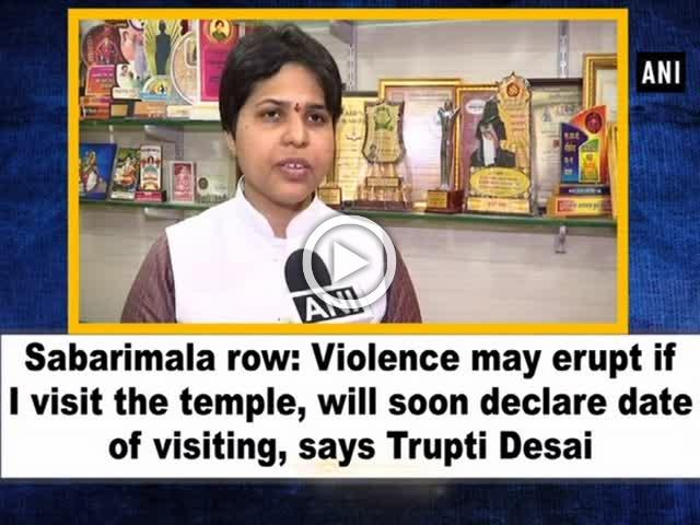 Sabarimala row: Violence may erupt if I visit the temple, will soon declare date of visiting, says Trupti Desai