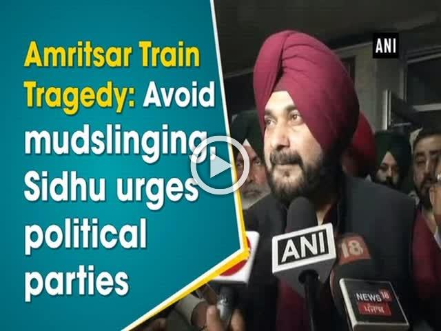 Amritsar Train Tragedy: Avoid mudslinging, Sidhu urges political parties