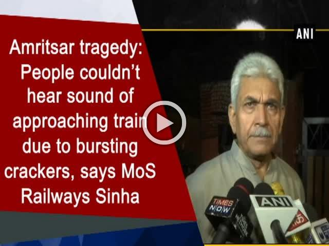 Amritsar tragedy: People couldn't hear sound of approaching train due to bursting crackers, says MoS Railways Sinha