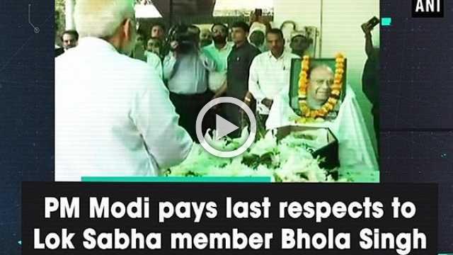 PM Modi pays last respects to Lok Sabha member Bhola Singh