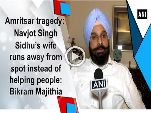 Amritsar tragedy: Navjot Singh Sidhu's wife runs away from spot instead of helping people: Bikram Majithia