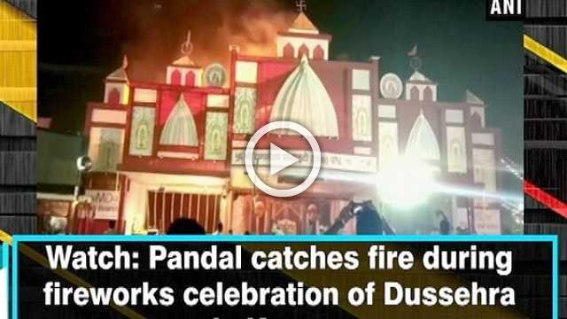 Watch: Pandal catches fire during fireworks celebration of Dussehra in Kanpur