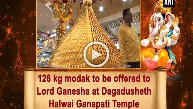 126 Kg Modak To Be Offered To Lord Ganesha At Dagadusheth Halwai