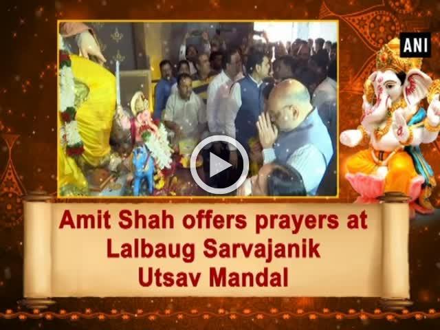 Amit Shah offer prayers at Lalbaug Sarvajanik Utsav Mandal