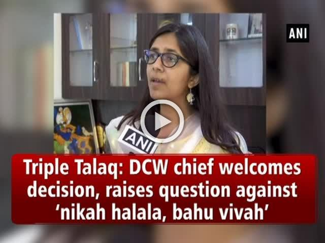 Triple Talaq: DCW chief welcomes decision, raises question against 'nikah halala, bahu vivah'