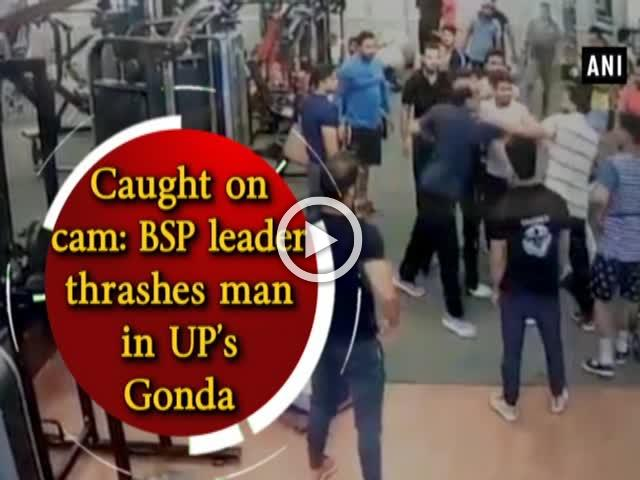 Caught on cam: BSP leader thrashes man in UP's Gonda