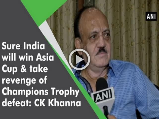Sure India will win Asia Cup & take revenge of Champions Trophy defeat: CK Khanna