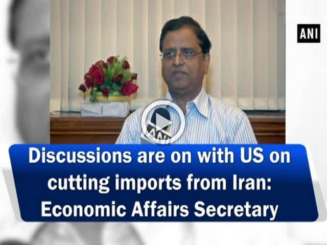 Discussions are on with US on cutting imports from Iran: Economic Affairs Secretary