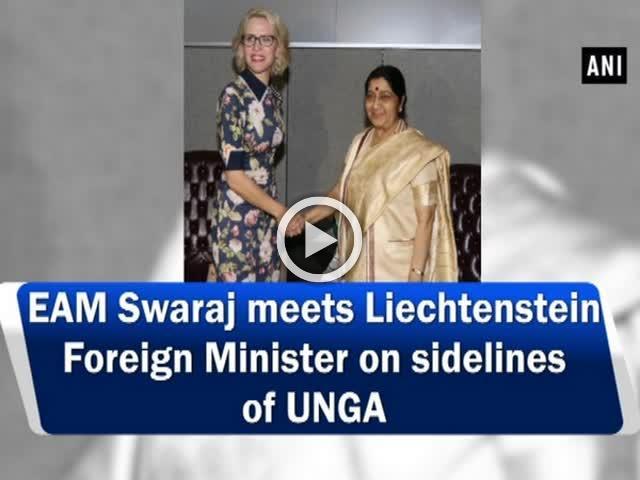 EAM Swaraj meets Liechtenstein Foreign Minister on sidelines of UNGA