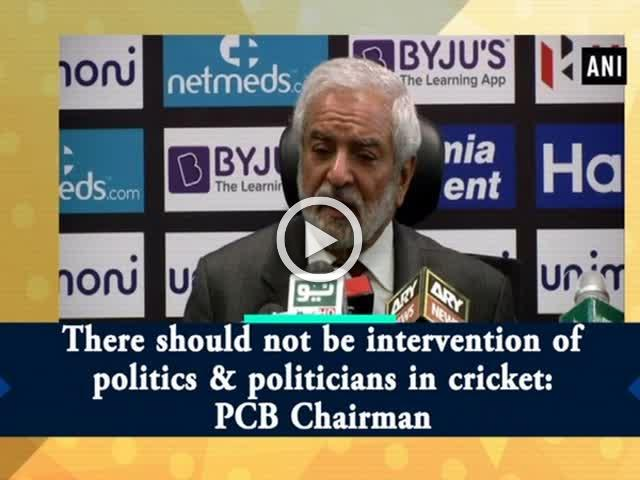There should not be intervention of politics & politicians in cricket: PCB Chairman