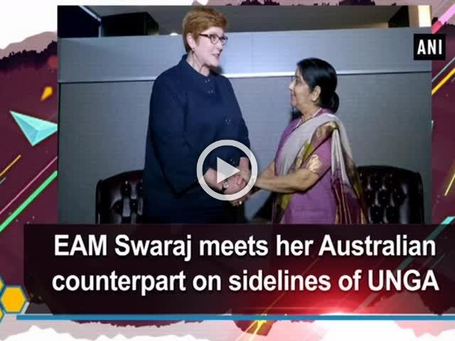 EAM Swaraj meets her Australian counterpart on sidelines of UNGA