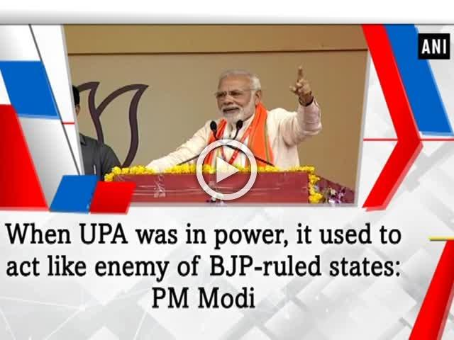 When UPA was in power, it used to act like enemy of BJP-ruled states: PM Modi