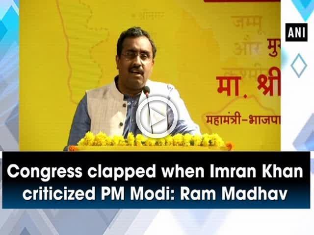 Congress clapped when Imran Khan criticized PM Modi: Ram Madhav