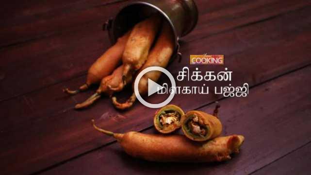 Chicken Mirchi Bajji