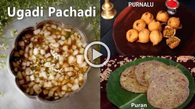 Ugadi Special Recipes | Ventuno Home Cooking