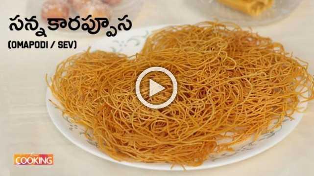 Sanna Karapusa in Telugu