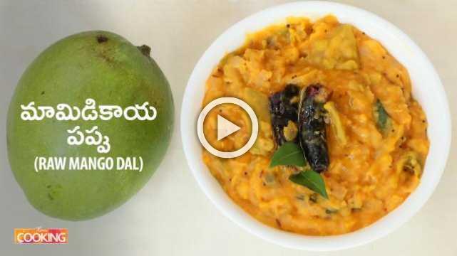 Mamidikaya Pappu in Telugu