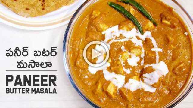 Paneer Butter Masala in Telugu