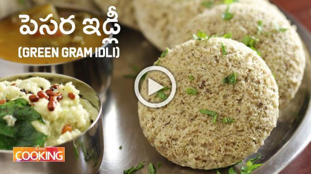 Green Gram Idli in Telugu