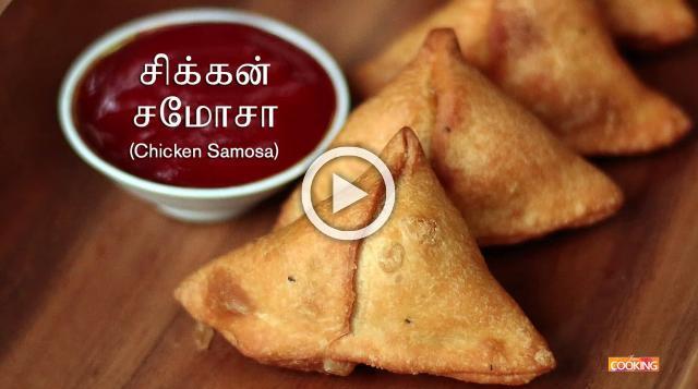 Chicken Samosa Recipe in Tamil