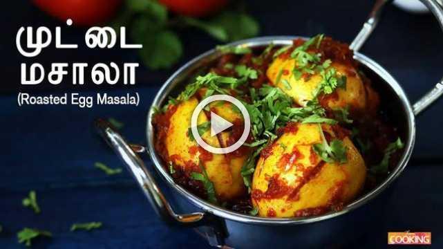 Roasted Egg Masala Recipe in Tamil