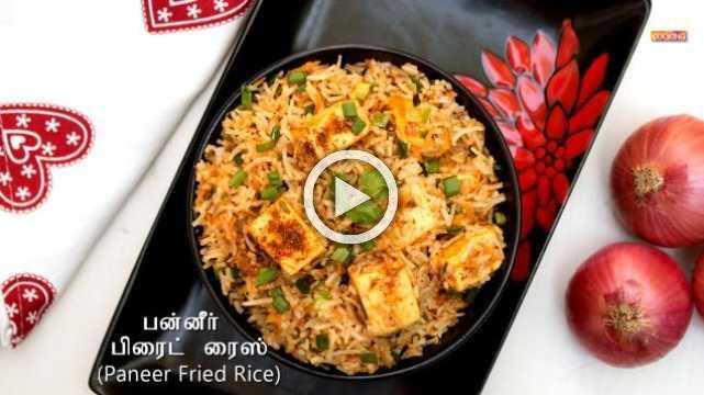 Paneer Fried Rice in Tamil