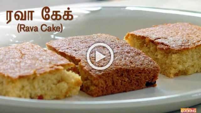 Rava Cake in Tamil