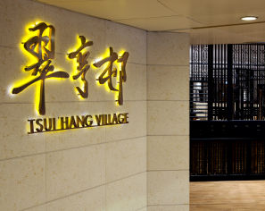 Tsui Hang Village (Causeway Bay)