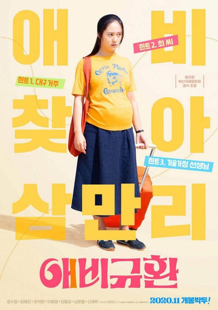 Krystal f(x) Terlihat Hamil di Trailer Film More Than Family