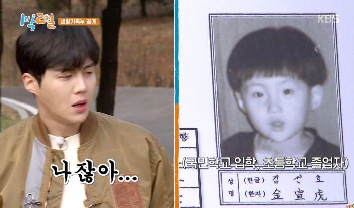 Fakta Kim Seon-ho Drama Korea Start-Up