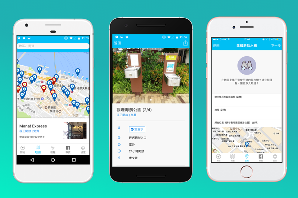 The Water For Free app