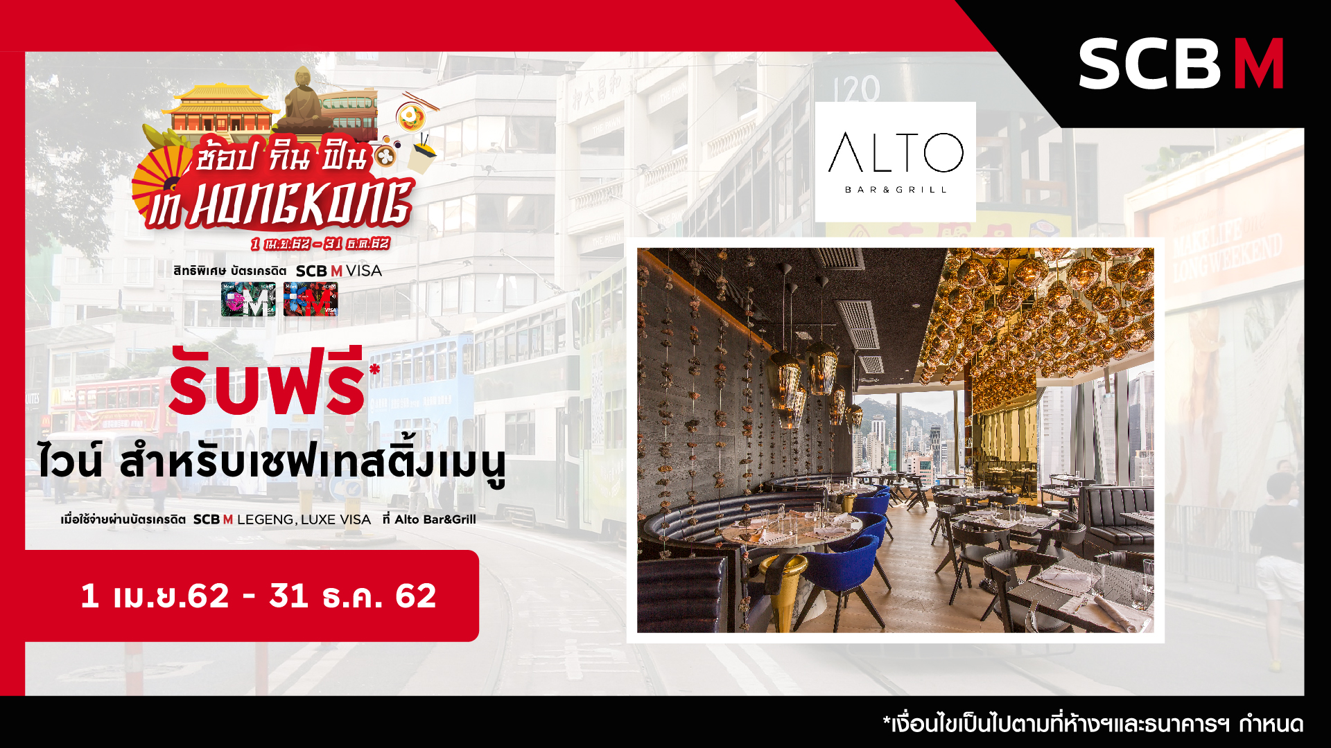 Complimentary wine-pairing of Chef Tasting Menu at ALTO Bar & Grill