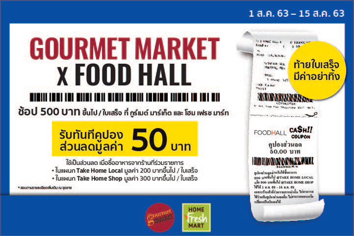 GOURMET MARKET X FOOD HALL