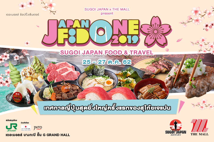 SUGOI JAPAN X THE MALL present JAPAN FOOD ONE 2019 : SUGOI JAPAN FOOD & TRAVEL