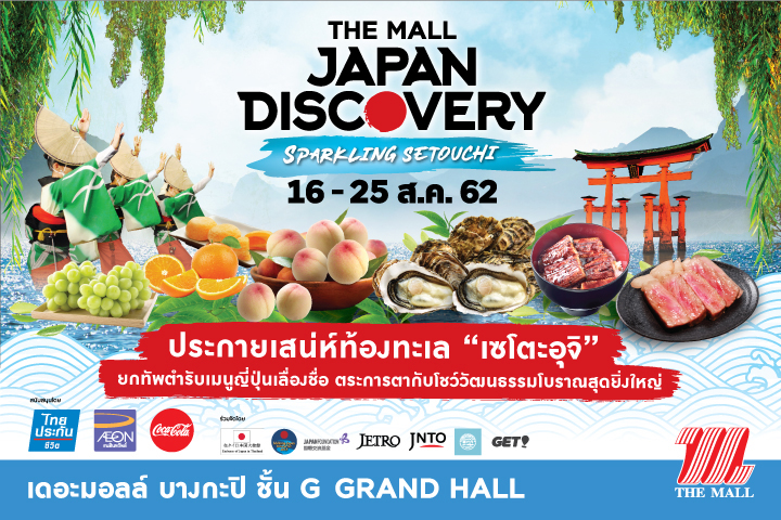 THE MALL JAPAN DISCOVERY 2019 SPARKLING SETOUCHI