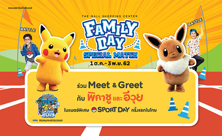 TheMall Shopping Center Family Day