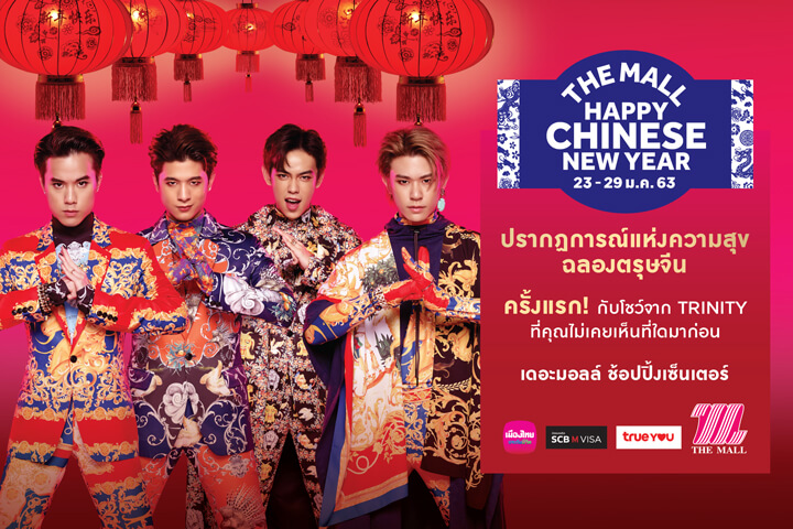 The Mall Happy Chinese New Year 2020