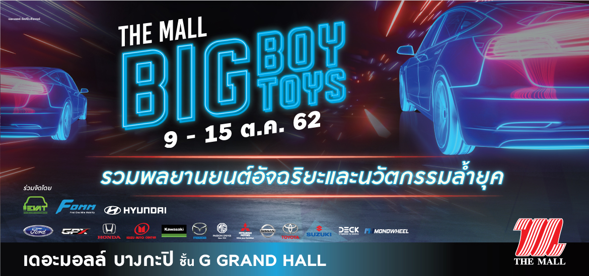 Big Boy Toys 2019 At The Mall Bangkapi
