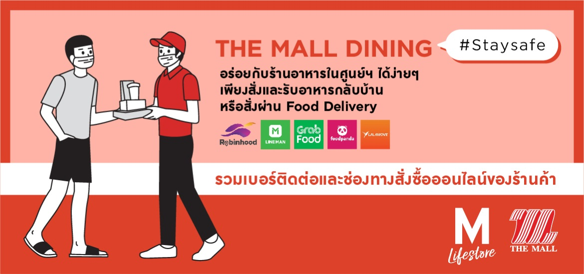 The Mall Dining