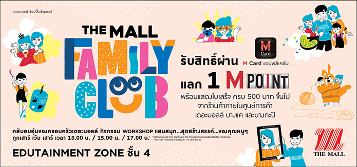 The Mall Family Club
