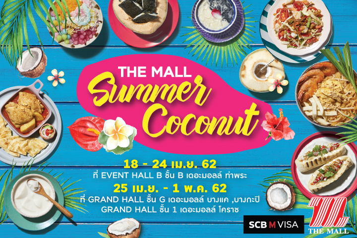 The Mall Summer Coconut