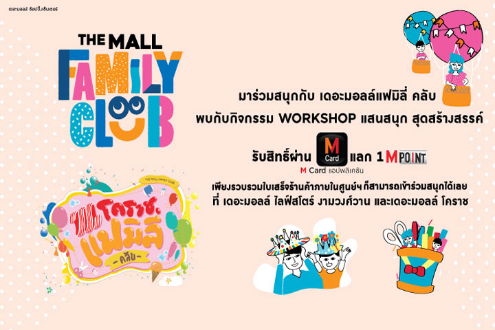 The Mall Family Club-Oct2020