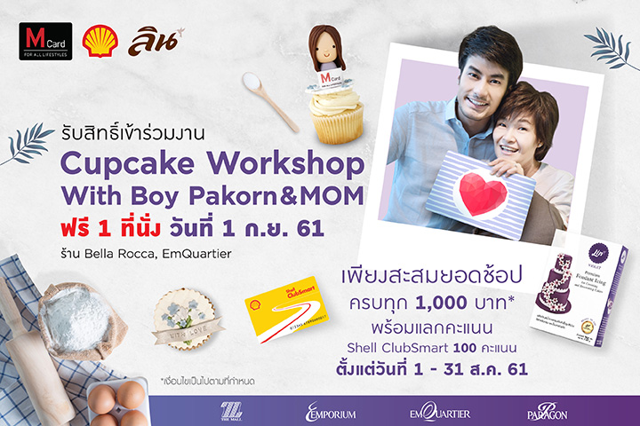 Cupcake Workshop With Boy Pakorn & MOM
