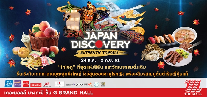 JAPAN DISCOVERY 2018