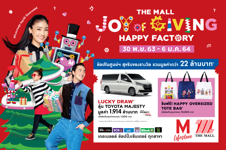 THE MALL JOY OF GIVING : HAPPY FACTORY