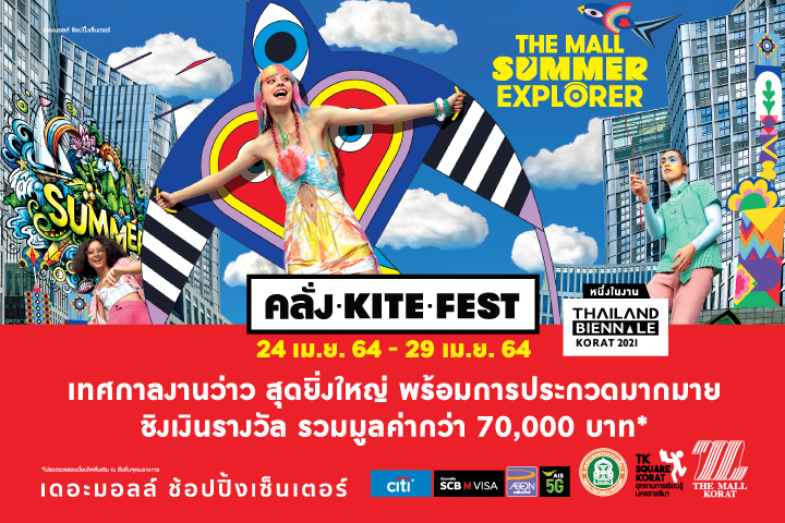 The Mall Summer Explorer  คลั่ง  Kite Fest