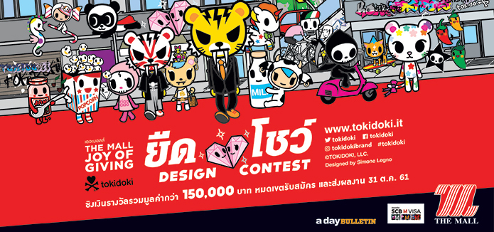 The Mall JOY OF GIVING DESIGN CONTEST