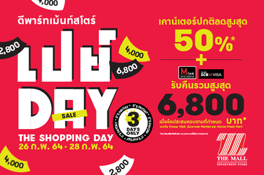 PAYDAY THE SHOPPING DAY